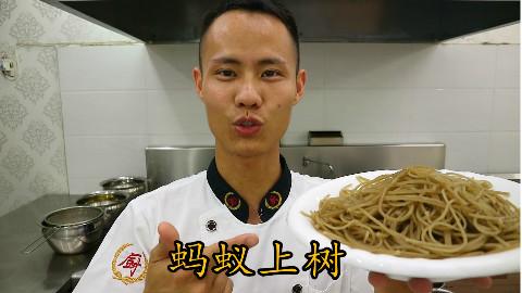 """厨师长教你:""""蚂蚁上树""""的家常做法,非常下饭,赶紧收藏!"""