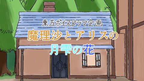 (nico弹幕付)【东方声剧企划】 魔理沙与爱丽丝的月雫之花