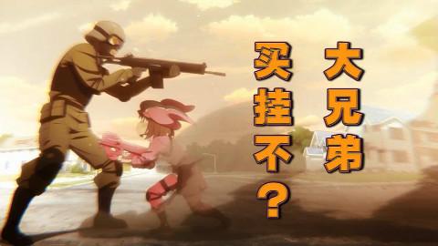 【零葬·吐槽王】《刀剑神域外传 Gun Gale Online》吃鸡大赛