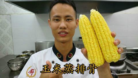 """厨师长教你:""""玉米蒸排骨""""的家常做法,看的口水直流"""