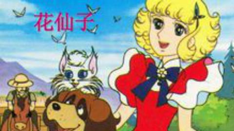 【高清】1979花仙子全50集+OVA