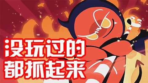 【非典型玩家的手游日常】第七期:姜饼人跑酷到底有什么好玩的?点进观看真实真香警告
