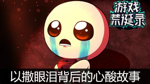 【游戏荒诞录】以撒眼泪背后的故事