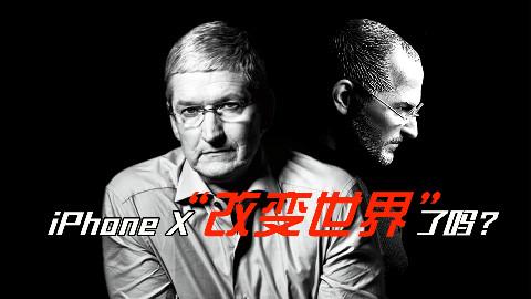 """「领菁微观」iPhone X""""改变世界""""了吗?"""
