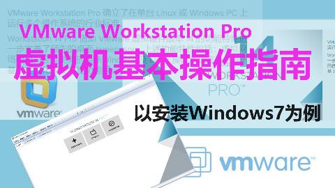 【虚拟机安装Windows7】VMware教程-在电脑上安装多个系统!像软件一样任意切换!005