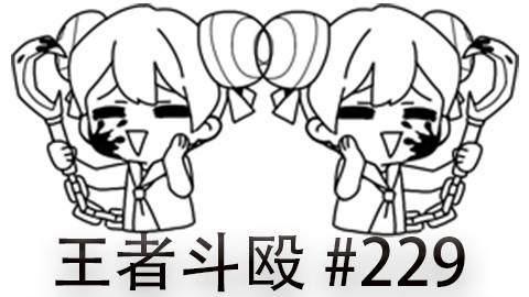 快速看完一局韩服王者斗殴局#229[MMR 2716]Crown,Scout,XiaoPeng
