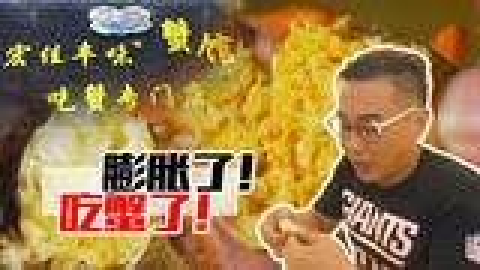 """【品城记】广州︱眼下正是吃黄油蟹的时节,吃到满嘴流油的姚大秋明显忘了""""经费""""二字了!"""