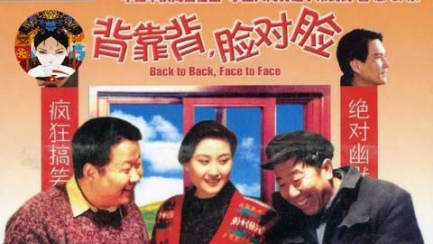 【本宫吐槽】24年前 我们就拍过《纸牌屋》了:《背靠背 脸对脸》