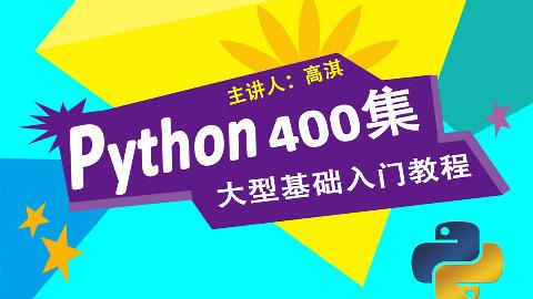 Python 400集第2集 Python的安装与配置并学写第一行程序