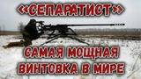 """Сепаратист"" - 23mm狙击枪(俄文)"