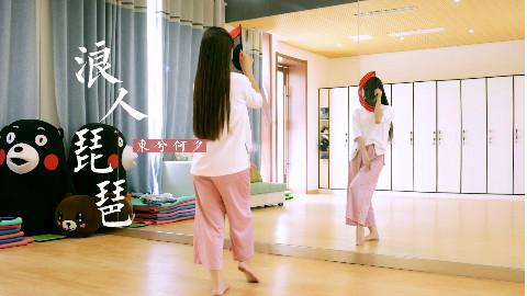【东夕】浪人琵琶(胡66)❀练习室镜面教程❀原创编舞
