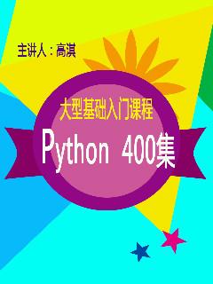 尚学堂Python 400集(第一季)