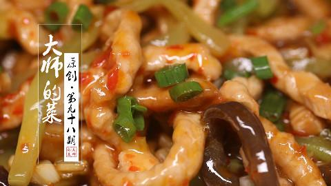 【大师的菜·鱼香肉丝】传奇名菜鱼香肉丝,如何做到酸甜咸辣和谐均衡?正宗做法是怎样?