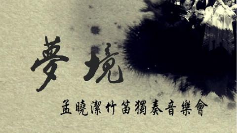 【孟晓洁_笛箫】竹笛协奏曲《蝴蝶梦》