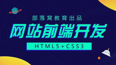 HTML中表格的应用:HTML表格布局教程HTMLtable标签html利用表格布局网页