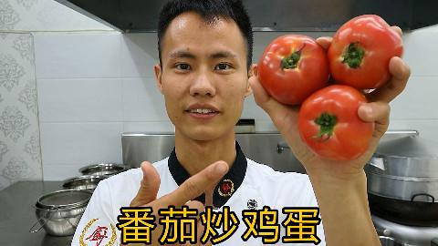 """厨师长教你:""""番茄炒鸡蛋""""的家常做法,简单易学"""