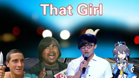 【全明星】That Girl