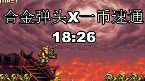 【必看简介】合金弹头X四难一币速通18:26