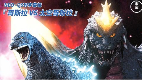 【1080P】哥斯拉vs太空哥斯拉【NEO·QSW字幕组】