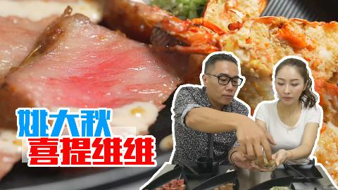 【品城记】广州︱为了挽回在维维心中的形象,姚大秋决定请她吃一次海鲜烧烤大餐!