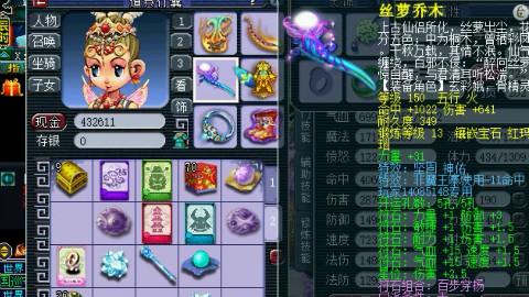 梦幻西游:老王取出化圣九层号估价,带特效神佑的法系专用神器!