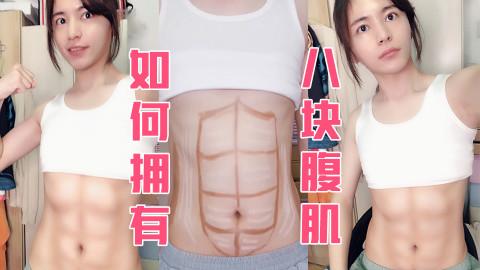 没有腹肌那就画出来!不用努力也可以拥有8块腹肌的方法