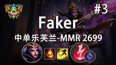 [MMR 2638]韩服高分排位#3 Faker中单乐芙兰 血条消失术!