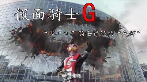 """【特摄杂谈/假面骑士G】""""黑户口""""骑士曾经的""""光辉"""""""