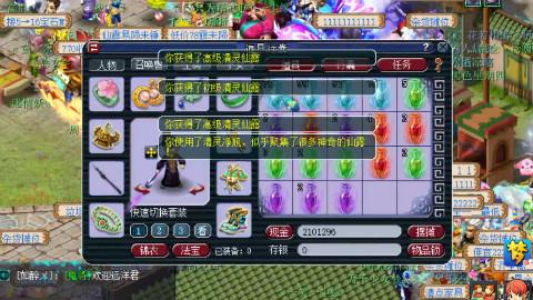 梦幻西游:一次开将近四百个瓶子,点到手都酸,紫色出不停!