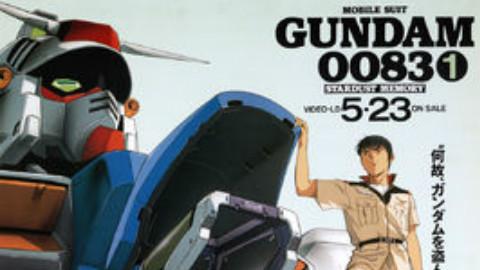 【超清】机动战士高达0083剧场版 吉恩的残光