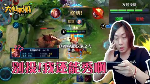 孙策87%的胜率强无敌,张大仙竟被演员队友6分投?