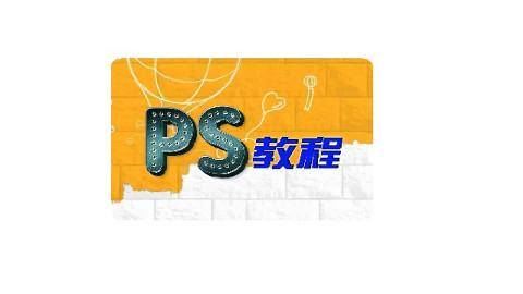 PS零基础教程:PS软件界面功能介绍PS工作界面组成ps基础操作