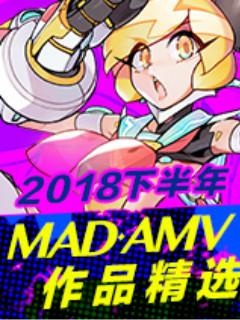 2018年下半年MAD/AMV作品精选