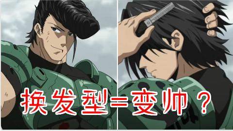 【盘点】换个发型就变帅的男角色②