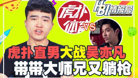 HBI情报局06:吴亦凡大战虎扑男 镇魂编剧死里逃生