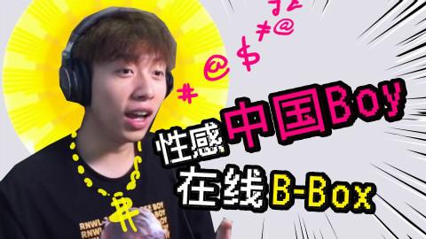 【中国Boy】声乐大师教你哈喽哈喽嘿