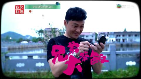兄弟大茶饭05
