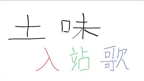 【毁歌祭7新歌组】土味入站歌