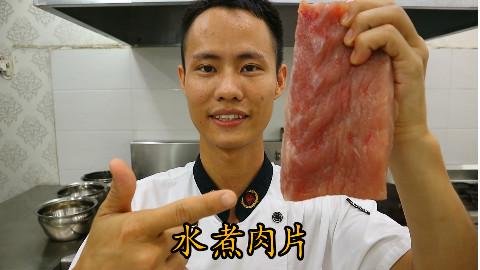 """厨师长教你:""""水煮肉片""""的正宗做法,这味道真的很四川"""
