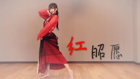 【安安子】红昭愿【初投】
