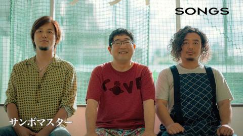 [Sambomaster]NHK SONGS