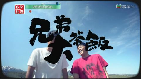 兄弟大茶饭06