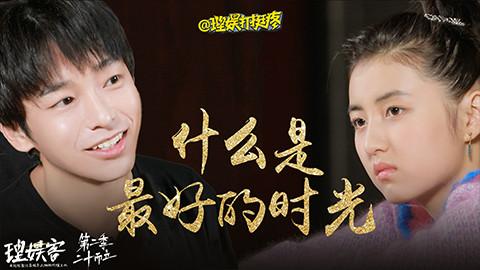 独家对话彭昱畅、张子枫:演戏不在意颜值,害怕演成面瘫。