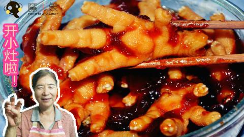 """叶妈妈开小灶:立秋教你晶冻卤鸡爪,这是我烹饪卤味的重要""""抓手"""""""