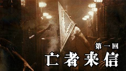 【游戏剧情】魂斗嘴讲述《寂静岭2》第一回:亡者来信