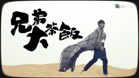 兄弟大茶饭07