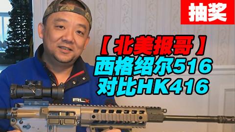 #UP主抽奖#【北美报哥】西格绍尔516和HK416哪家强?