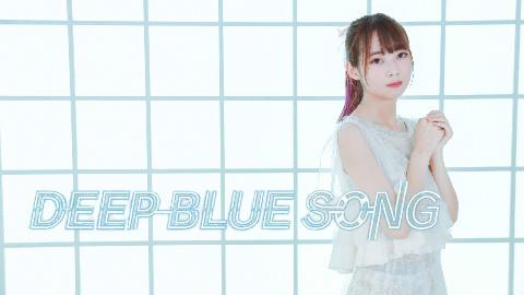 【小米儿】DEEP BLUE SONG