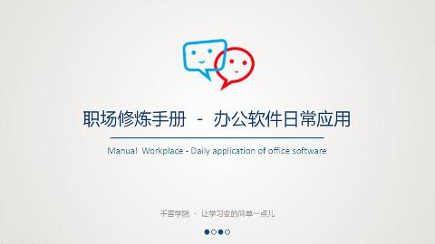 办公软件教程|Word第1课-入门功能介绍