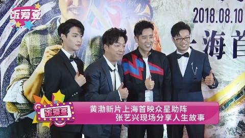 黄渤新片上海首映众星助阵 张艺兴现场分享人生故事